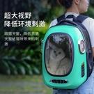 寵物便攜背包 貓咪小狗太空包 寵物透氣外出智能恒溫雙肩背包