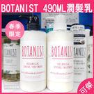 沐浴系列 BOTANIST 潤髮乳 490ml 潤髮露 櫻花&草莓 2018春季限定