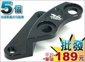 A4714014719.  [批發網預購] 台灣機車精品 卡鉗連接座226mm 戰將B4 5個(平均單個189元)最低批