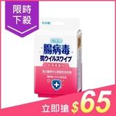 LET GREEN 立得 抗病毒濕巾(腸病毒)50抽【小三美日】$79