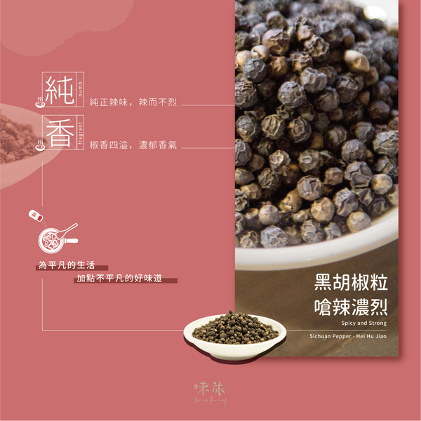 【味旅嚴選】|黑胡椒粒|Black Pepper|100g