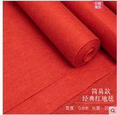 婚禮用品結婚紅地毯婚慶紅地毯展會紅毯一次性地毯慶典地毯紅地墊