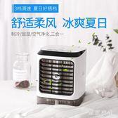 新款USB迷你制冷空調扇辦公室宿舍便攜式小風扇加濕器微型冷風機 QQ28879『東京衣社』