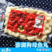 【台北魚市】澎湖魚丸(狗母魚製) 300g±10g