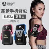 戶外跑步手機臂包防水運動裝備手腕包男女通用健身胳膊臂套袋手拿 名購居家