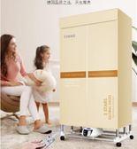 烘乾機 德國TINME烘干機家用速干衣小型折疊烘衣機風干器衣架衣服干衣機 免運 艾維朵