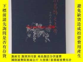 二手書博民逛書店罕見東葛飾の文學その人と作品Y459931 東葛飾教育會館 出版1980