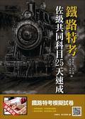 (二手書)鐵路佐級共同科目25天速成(全新改版,上榜生推薦)(鐵路特考佐級適用)