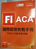 【書寶二手書T2/電腦_YCG】ACA 國際認證教戰手冊:Flash CS6 完全攻略_侯語彤_附光碟