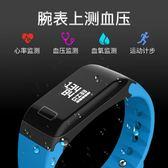 店長推薦 智能運動手環心率心跳血壓監測防水多功能跑步記計步女健康手錶男