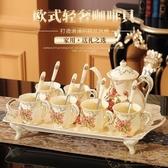 茶具套裝帶托盤英式茶具茶杯家用陶瓷水杯【繁星小鎮】