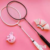 羽毛球拍雙拍超輕碳素纖維訓練耐用型成人女耐打進攻球 DJ263『易購3c館』