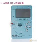 古箏調音器 小天使 MUSEDO MT-31Z 校音器節拍器三合一 快速出貨