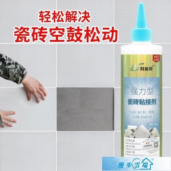 修補劑 瓷磚膠強力粘合劑空鼓注射修補劑墻磚地磚脫落修復劑粘貼瓷專用膠 漫步雲端