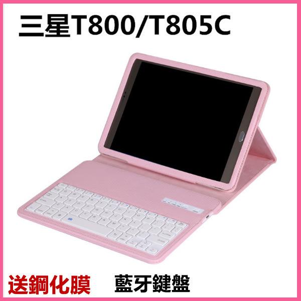 三星Tab S 10.5寸 sm-T805C 保護殼 T800 平板 電腦 藍牙鍵盤 皮套外殼 e起購