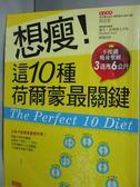 【書寶二手書T8/美容_LDJ】想瘦!這10種荷爾蒙最關鍵:不挨餓瘦身聖_麥可.亞齊