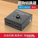 切換器 hdmi切換器兩2進1出視頻分配器1分2出高清4K二進一出信號電腦顯示器分屏器 阿薩布魯