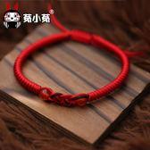 聖誕好物85折 天天菟小菟兔子的姻緣繩四代雙全繩結紅瑪瑙紅繩紅手繩