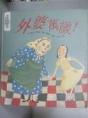 【書寶二手書T1/少年童書_ZFS】外婆萬歲_凱瑞.貝斯特文