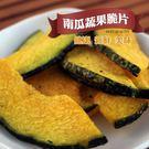 南瓜蔬菜餅乾脆片~天然蔬果片 烘焙蔬果餅...