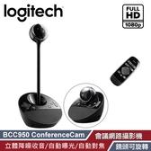 【Logitech 羅技】 BCC950 ConferenceCam 會議辦公網路攝影機 【贈束口防塵套】