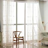 簡約現代繡花紗簾成品客廳臥室陽臺紗窗紗落地飄窗簾布料純色白色  小時光生活館