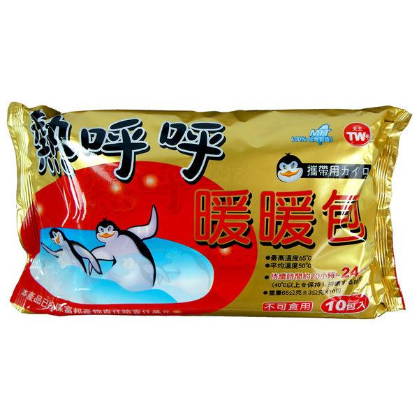 100%台灣製造 熱呼呼 暖暖包 10片/12包/箱