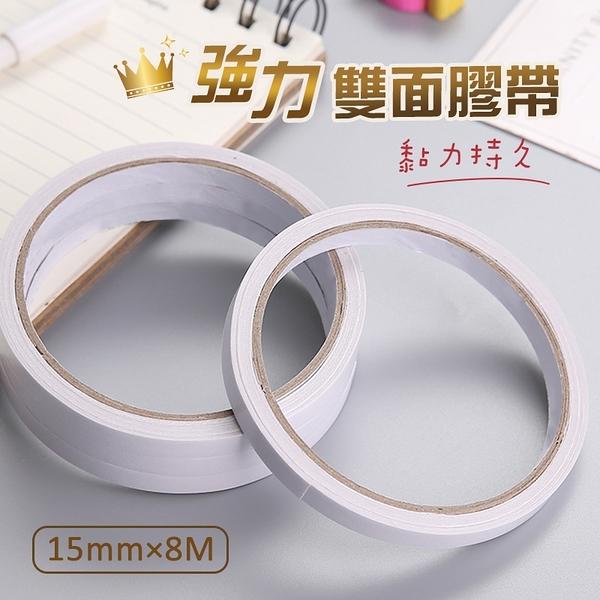 強力雙面膠帶 15mm 雙面膠 可撕 批發 大量採購 辦公 事務 文具 ⭐星星小舖⭐ 台灣現貨