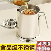 過濾油壺油罐廚房帶濾網儲油渣罐歐式不銹鋼裝油瓶家用濾油神器