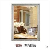 歐式浴室鏡子衛生間牆梳妝壁掛防水洗漱化妝鏡衛浴鏡洗手間帶框鏡【600mm*800mm】