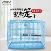 多寵狗籠貓籠狗籠子 泰迪金毛小中大型犬雞籠兔子不銹鋼寵物籠子