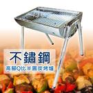 Q比不鏽鋼半圓碳烤爐_烤肉架/中秋烤肉/燒烤