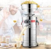 飛天鼠商用豆漿機全自動米漿打漿機大型豆腐機家用現磨無渣磨漿機MBS「時尚彩虹屋」