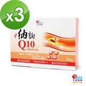 【天明製藥】納麴Q10膠囊(90顆/盒)*3入組