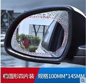 汽車后視鏡防雨貼膜全屏反光鏡倒車鏡子專用玻璃防水防霧側窗用品 城市科技DF