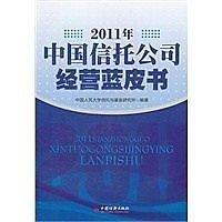 簡體書-十日到貨 R3YY【2011年中國信託公司經營藍皮書】 9787513609203 中國經濟出版社 作者: