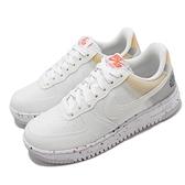 Nike 休閒鞋 Air Force 1 Crater 白 橘 回收材質 女鞋 AF1 【ACS】 DO7692-100