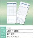 萬國牌 2016 48k 右切MAX 8S打鐘卡  8.5*19.2cm