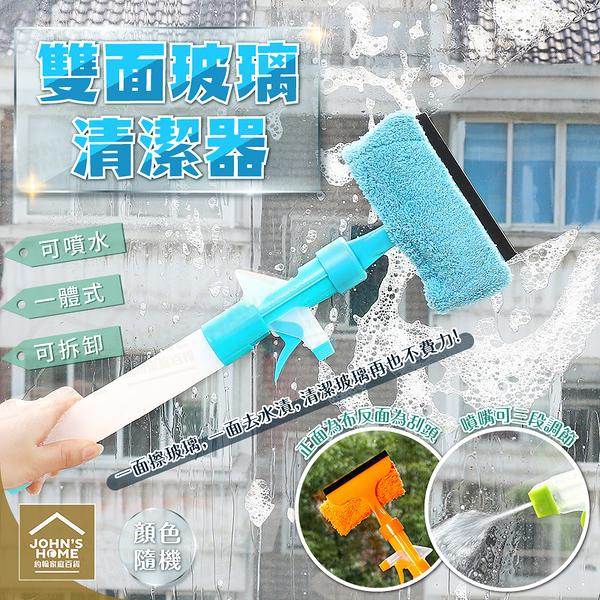擦玻璃+可噴水+去水漬一體式雙面清潔刷 清潔器 擦窗器 窗戶刮水器【ZI0307】《約翰家庭百貨