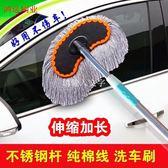 多功能清潔刷洗車刷子軟毛專用長柄伸縮式純棉多功能洛麗的雜貨鋪