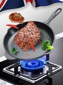 平底鍋英國LEBETE鑄鐵平底鍋無涂層不粘鍋煎鍋家用烙餅鍋煎蛋電磁爐通用 風馳