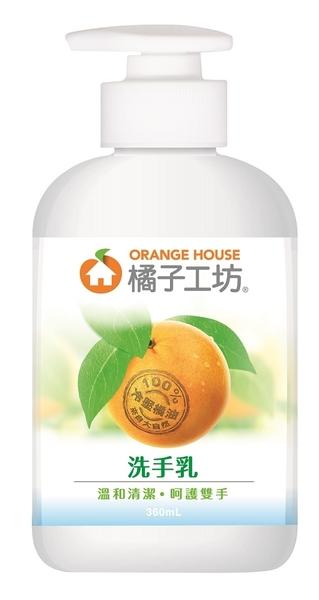 橘子工坊洗手乳360ml