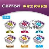 Gemon啟蒙〔主食貓餐盒,6種口味,100g〕〈單罐〉