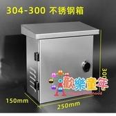 電箱 304不銹鋼配電箱 強弱電布線網絡設備防水戶外箱立桿箱安氏寶