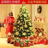 博林 聖誕節1.5米1.8米套餐樹豪華聖誕禮品裝飾2.4米大型聖誕樹igo Chic七色堇