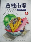 【書寶二手書T3/大學商學_JH3】金融市場-全球的觀點_4/e_沈中華