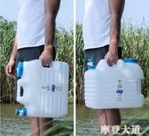 NH戶外水桶家用儲水桶帶龍頭PE食品級飲用純凈水桶車載塑料儲水箱QM『摩登大道』