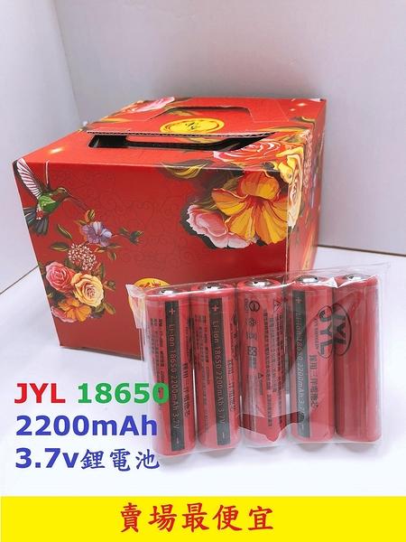 單顆入 JYL18650 全新三洋認證電池 足2200mAh 大容量 3.7V 鋰電池