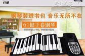 手捲鋼琴61鍵成人摺疊便攜式 midi鍵盤49鍵兒童益智啟蒙學習鋼琴 野外之家igo