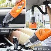 車載吸塵器汽車吸塵器強力 車內手持式吸力大功率干濕兩用12V車用 全網最低價最後兩天